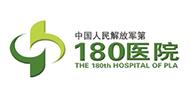 中国人民解放军第180医院招聘