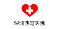 深圳沙河医院招聘