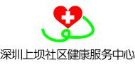 深圳市坪山区上坝社区健康服务中心招聘
