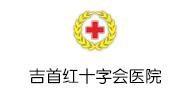 吉首红十字会医院招聘