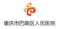 重庆市巴南区人民医院招聘