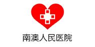 深圳市大鹏新区南澳人民医院招聘