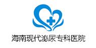 海南现代男科医院有限公司招聘