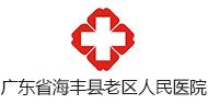 广东省海丰县老区人民医院招聘